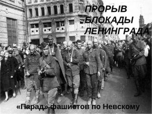 Блокада Ленинграда длилась с 8 сентября 1914 по 27 января 1944 - 871день. И 2