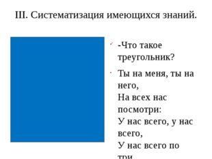 III. Систематизация имеющихся знаний. -Что такое треугольник? Ты на меня, ты