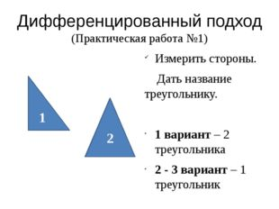 Дифференцированный подход (Практическая работа №1) Измерить стороны. Дать наз