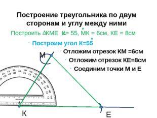 Построение треугольника по двум сторонам и углу между ними К Отложим отрезок