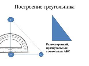 Построение треугольника А В С Разносторонний, прямоугольный треугольник АВС