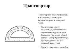 Транспортир Транспортир -геометрический инструмент, с помощью которого строят