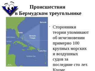 Происшествия в Бермудском треугольнике Сторонники теории упоминают об исчезно