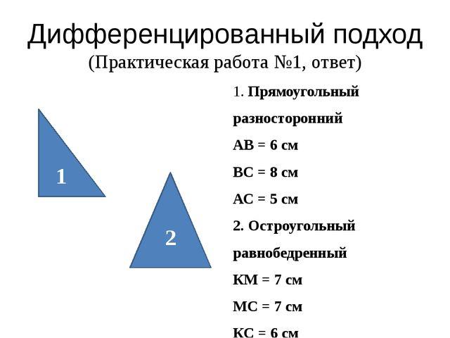 Дифференцированный подход (Практическая работа №1, ответ) 1. Прямоугольный ра...