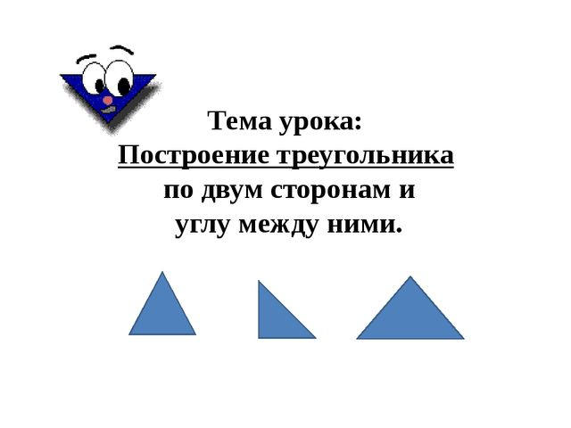 Тема урока: Построение треугольника по двум сторонам и углу между ними.