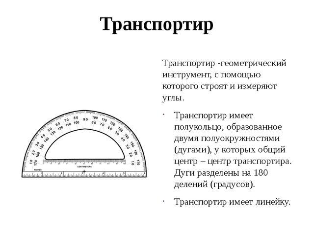 Транспортир Транспортир -геометрический инструмент, с помощью которого строят...