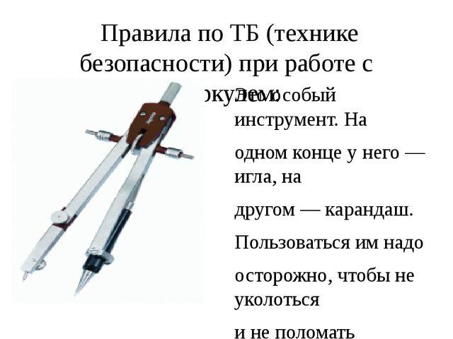 Правила по ТБ (технике безопасности) при работе с циркулем: Это особый инстр...