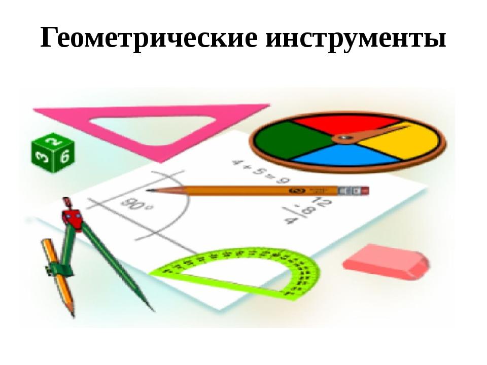 Геометрические инструменты