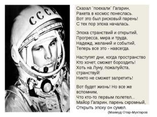 Сказал `поехали` Гагарин, Ракета в космос понеслась. Вот это был рисковый па