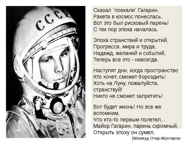 Сказал `поехали` Гагарин, Ракета в космос понеслась. Вот это был рисковый па...