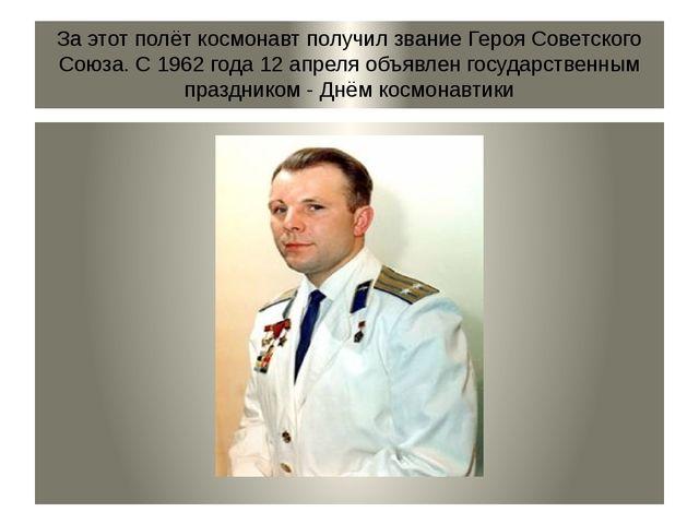 За этот полёт космонавт получил звание Героя Советского Союза. С 1962 года 12...