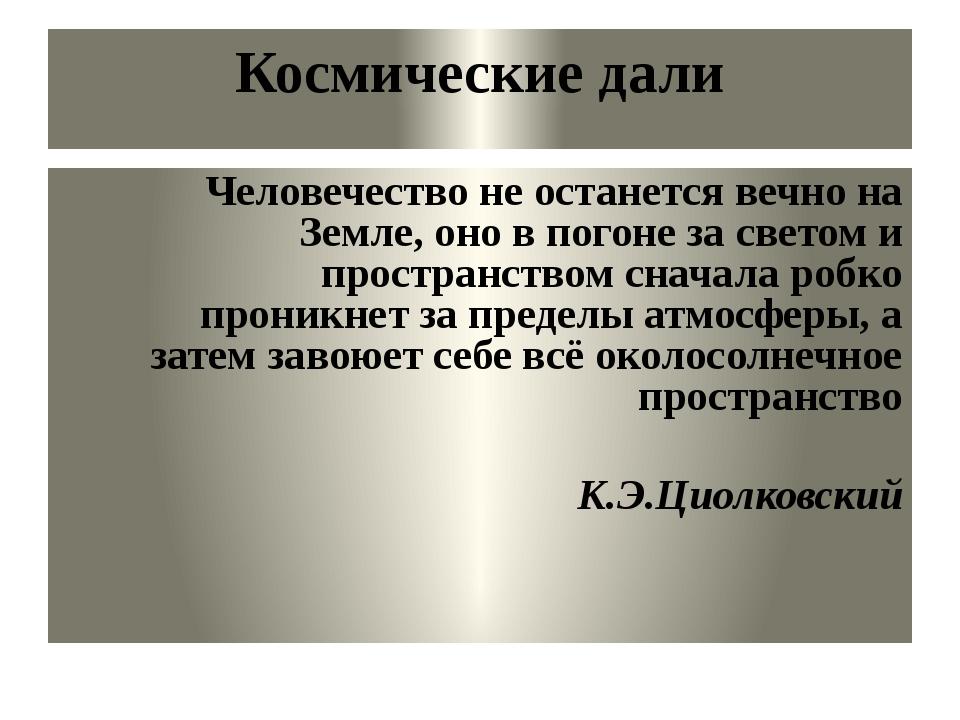 Космические дали Человечество не останется вечно на Земле, оно в погоне за св...