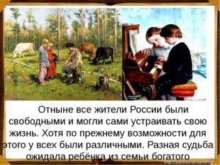Отныне все жители России были свободными и могли сами устраивать свою жизнь