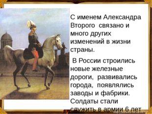 С именем Александра Второго связано и много других изменений в жизни страны.