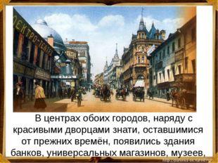 В центрах обоих городов, наряду с красивыми дворцами знати, оставшимися от