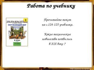 Работа по учебнику Прочитайте текст на с.124-125 учебника. Какие технические
