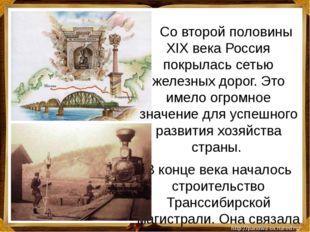 Со второй половины XIX века Россия покрылась сетью железных дорог. Это имел