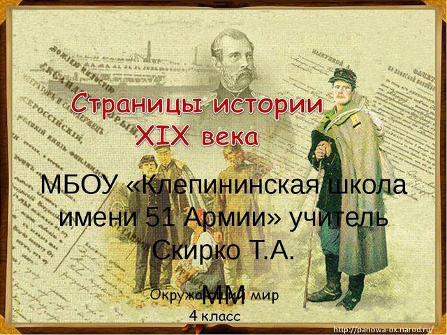 МБОУ «Клепининская школа имени 51 Армии» учитель Скирко Т.А. ММ