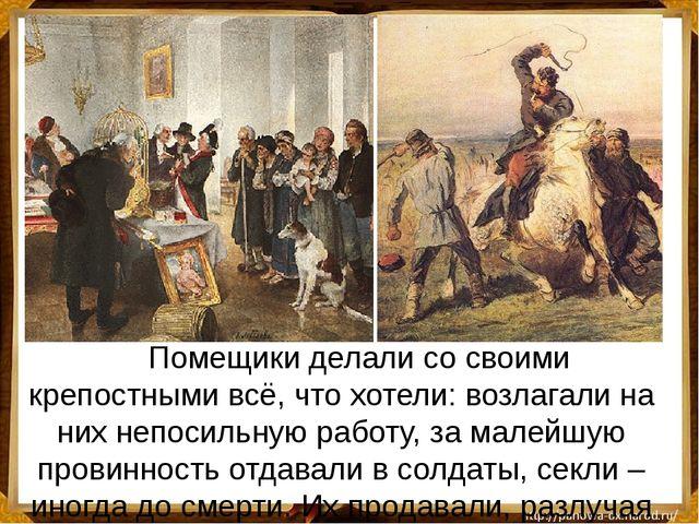 Помещики делали со своими крепостными всё, что хотели: возлагали на них неп...