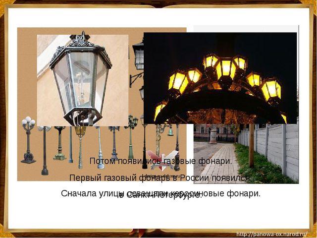 Сначала улицы освещали керосиновые фонари. Потом появились газовые фонари. П...