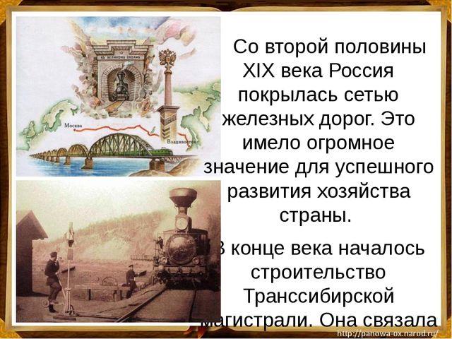 Со второй половины XIX века Россия покрылась сетью железных дорог. Это имел...