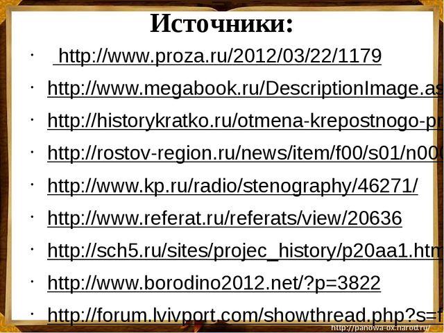 Источники:  http://www.proza.ru/2012/03/22/1179 http://www.megabook.ru/Descr...
