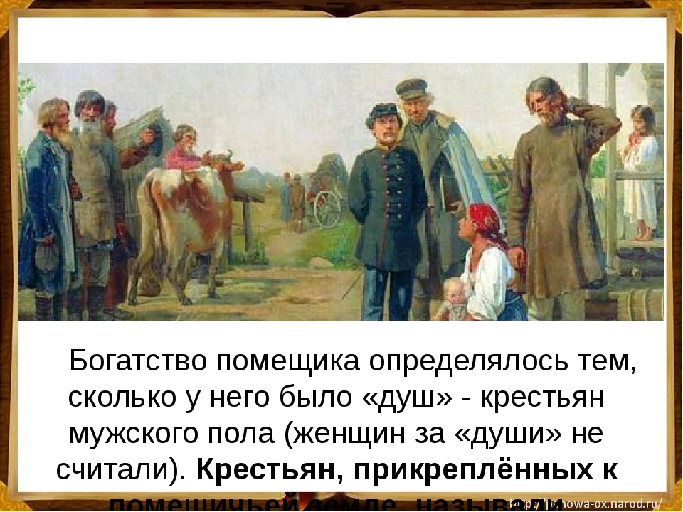 Богатство помещика определялось тем, сколько у него было «душ» - крестьян м...