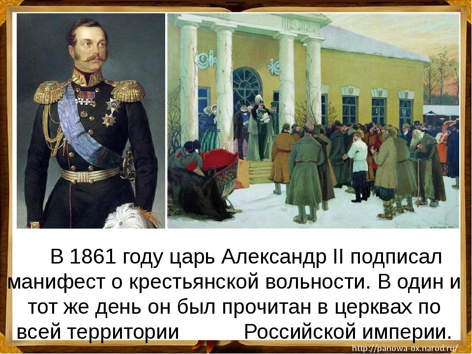 В 1861 году царь Александр II подписал манифест о крестьянской вольности. В...