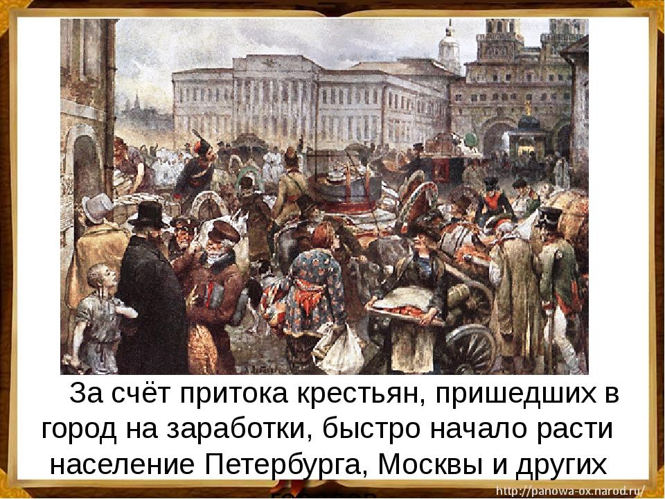 За счёт притока крестьян, пришедших в город на заработки, быстро начало рас...
