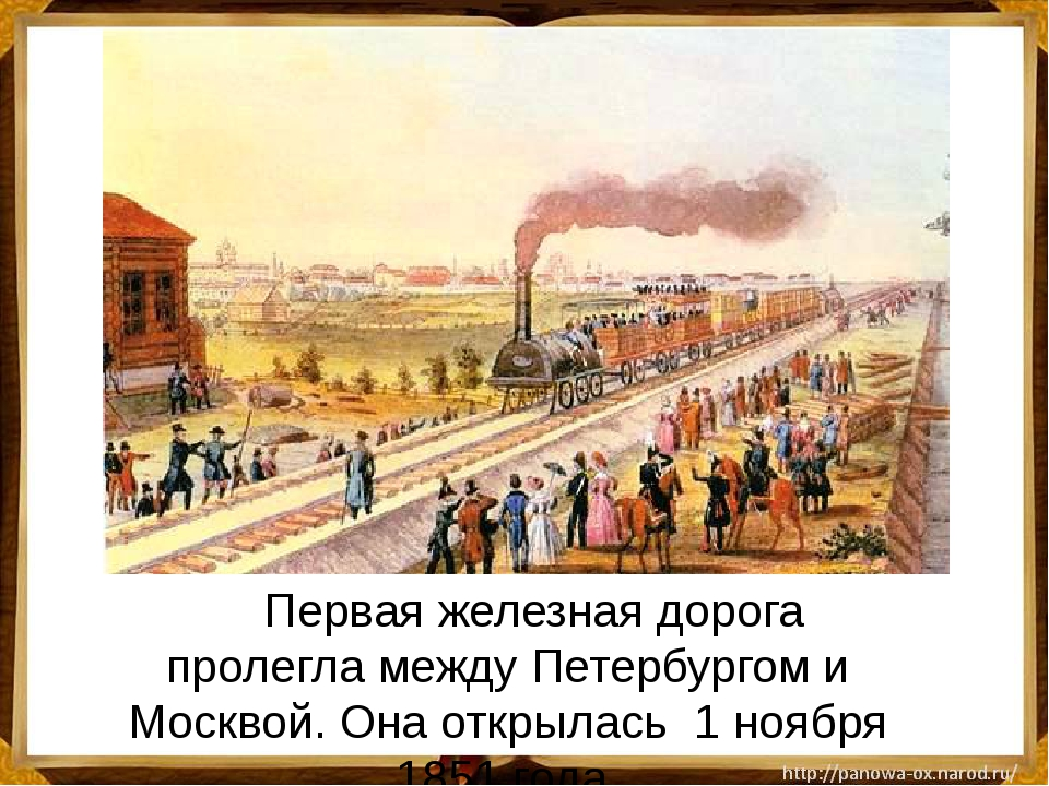 Первая железная дорога пролегла между Петербургом и Москвой. Она открылась...