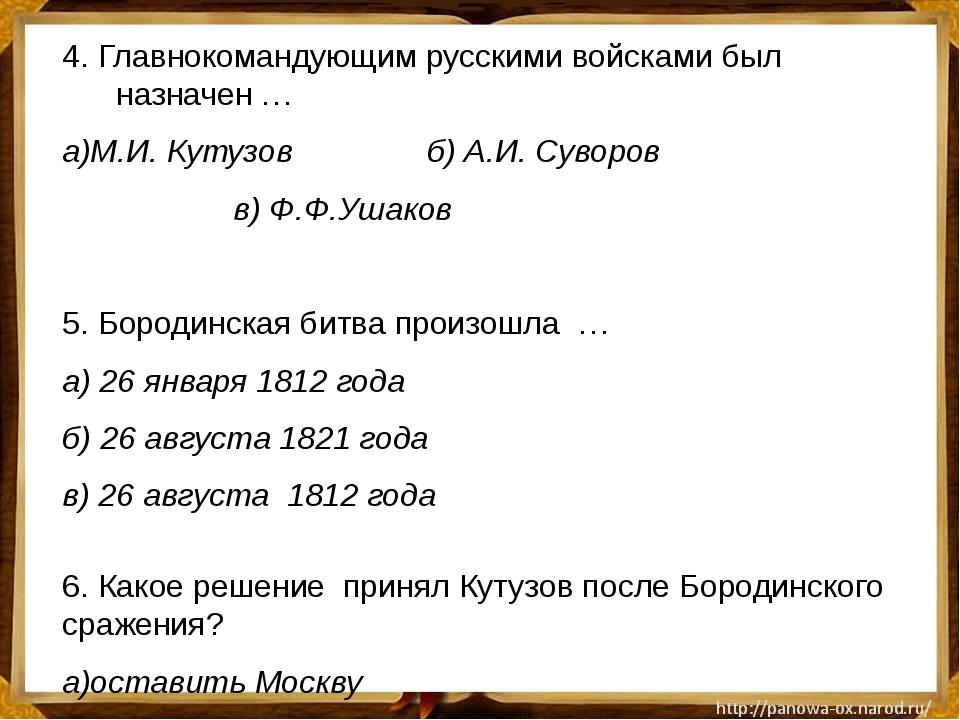 4. Главнокомандующим русскими войсками был назначен … а)М.И. Кутузов б) А.И....