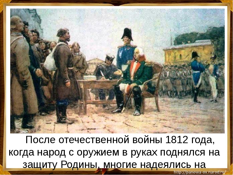 После отечественной войны 1812 года, когда народ с оружием в руках поднялся...