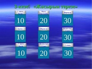 3-кезең «Жасырын терезе» 10 10 10 20 20 20 30 30 30