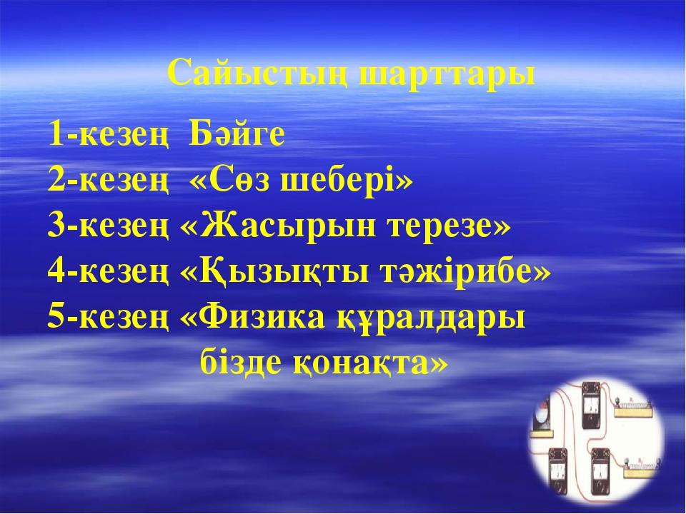 Сайыстың шарттары 1-кезең Бәйге 2-кезең «Сөз шебері» 3-кезең «Жасырын терезе»...