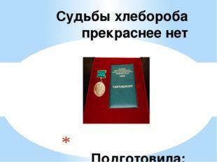 Подготовила: Привалова Л.А.- учитель МКОУ «Уральцевская СОШ» Судьбы хлебороб