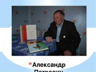 Александр Петрович Ильиных
