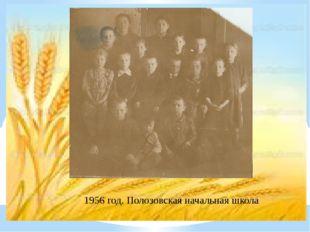 1956 год. Полозовская начальная школа