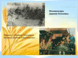 Механизаторы. Деревня Полозовка. Ильиных Александр Петрович и Ильиных Евгений