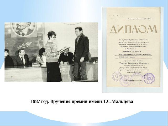 1987 год. Вручение премии имени Т.С.Мальцева