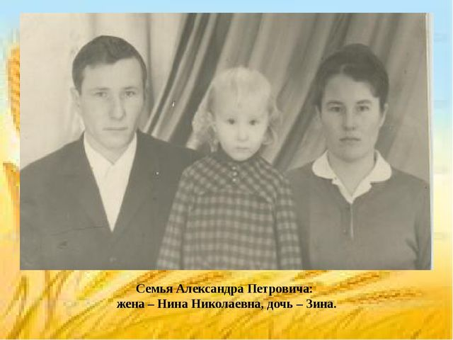 Семья Александра Петровича: жена – Нина Николаевна, дочь – Зина.