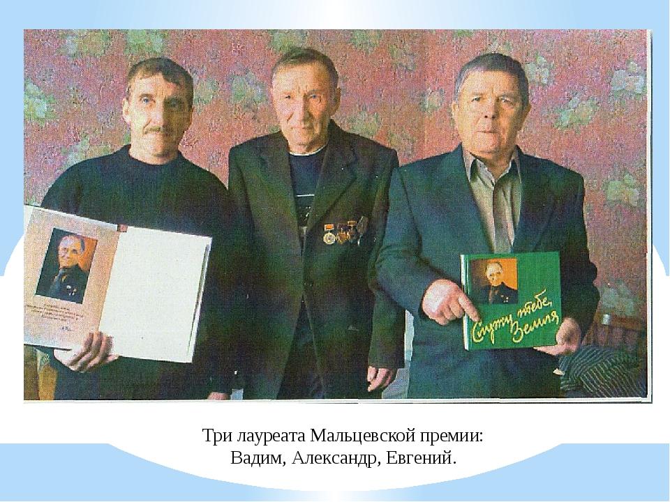 Три лауреата Мальцевской премии: Вадим, Александр, Евгений.