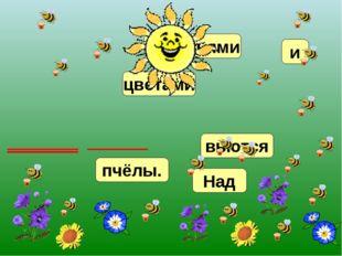 Над и деревьями пчёлы. цветами вьются