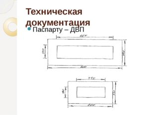 Техническая документация Паспарту – ДВП