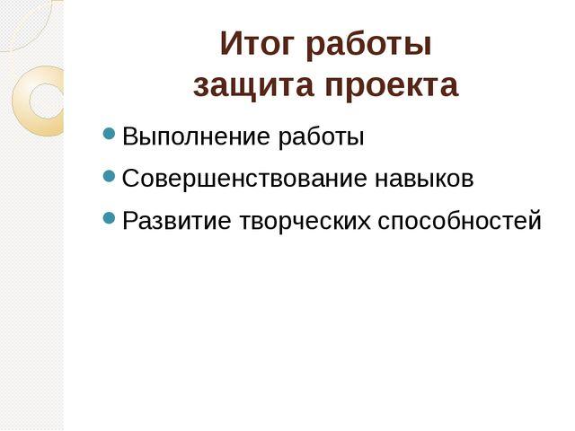 Итог работы защита проекта Выполнение работы Совершенствование навыков Развит...