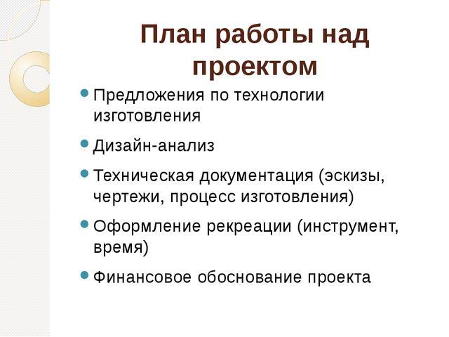План работы над проектом Предложения по технологии изготовления Дизайн-анализ...