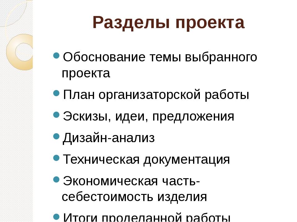 Разделы проекта Обоснование темы выбранного проекта План организаторской рабо...