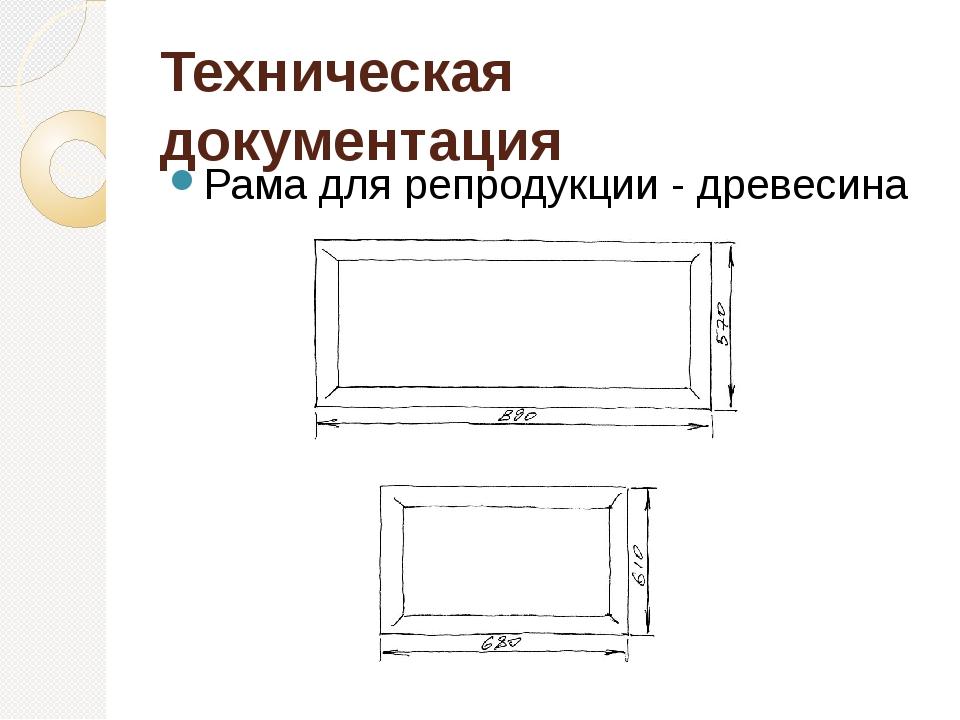 Техническая документация Рама для репродукции - древесина