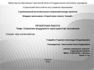 Министерство образования Саратовской области Государственное автономное уч