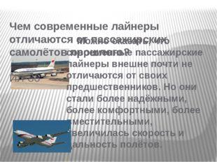 Чем современные лайнеры отличаются от пассажирских самолётов прошлого? ИЛ-86