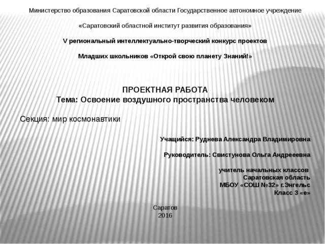 Министерство образования Саратовской области Государственное автономное уч...